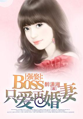 强娶:boss只爱再婚妻