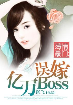 薄情豪门:误嫁亿万boss