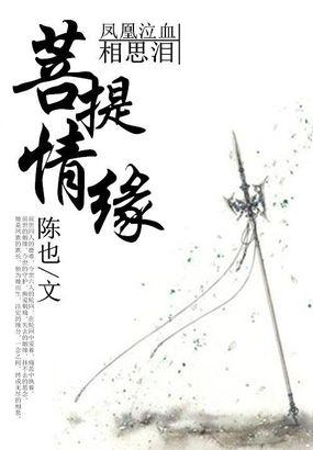 菩提情缘:凤凰泣血相思泪